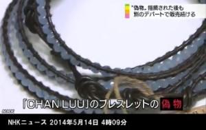 CHAN LUU偽物と認識しながらブレスレット販売か_NHKニュース2014年5月14日_画像2