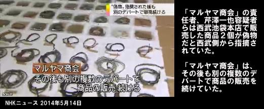CHAN LUU偽物と認識しながらブレスレット販売か_NHKニュース2014年5月14日_画像3