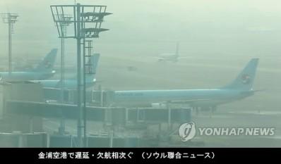 PM2.5、今冬最悪の韓国⇒金浦空港で44便欠航