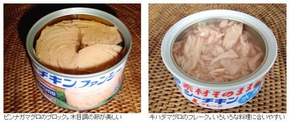 「ツナ缶=マグロ缶」ではない、世界の主流はカツオ(日経2014-2-25)画像3