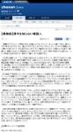 【萬物相】漢字を知らない韓国人(朝鮮日報2014-2-1)
