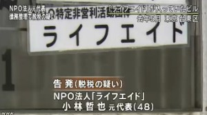 債務整理のNPO元代表 脱税容疑で告発(NHK)_1