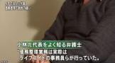 債務整理のNPO元代表 脱税容疑で告発(NHK)_2