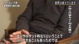 債務整理のNPO元代表 脱税容疑で告発(NHK)_4