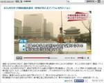 北九州市沖・内閣府職員遺体_荷物が別人名でソウル市内ホテルに(FNN2014-2-2)記事画像