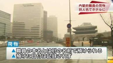 北九州市沖・内閣府職員遺体 荷物が別人名でソウル市内ホテルに(FNN2014-2-2)画像