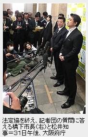 区割り1案に絞れず_都構想法定協(大阪日日新聞2014-2-1)会見画像