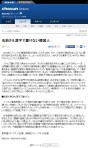 名前さえ漢字で書けない韓国人(朝鮮日報2014-2-1)記事1