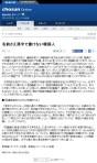 名前さえ漢字で書けない韓国人(朝鮮日報2014-2-1)記事2