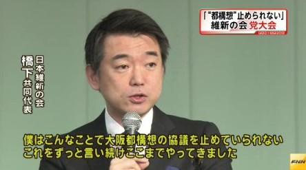 日本維新の会・橋下共同代表、党大会で出直し選挙の可能性示唆(FNN2014-2-1_1156)