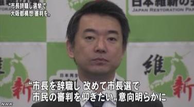 "橋下市長「辞職して市長選""大阪都構想""審判を」(NHK2014-2-1)"