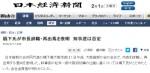 橋下氏が市長辞職・再出馬を表明 知事選は否定 (日経2014-02-01_1424)