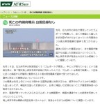 死亡の内閣府職員 出国記録なし(NHK2014-2-1)