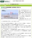 死亡の内閣府職員_船外機など購入か(NH2014-02-02)