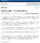 漢字知らない韓国人_子どもの名前さえ書けない(聯合ニュース2011-10-24)