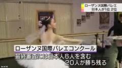 第42回ローザンヌ国際バレエ(2014)_若手バレエ登竜門 日本人1~2位独占(NHK2014-2-2)04