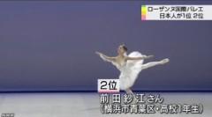 第42回ローザンヌ国際バレエ(2014)_若手バレエ登竜門 日本人1~2位独占(NHK2014-2-2)07