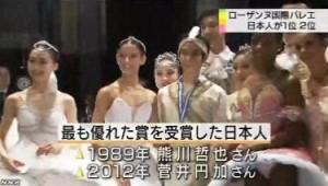 第42回ローザンヌ国際バレエ(2014)_若手バレエ登竜門 日本人1~2位独占(NHK2014-2-2)09