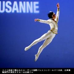 第42回ローザンヌ国際バレエ(2014)_1位優勝した二山治雄君_演技画像
