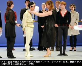 第42回ローザンヌ国際バレエ(2014)_1位優勝した二山治雄君_表彰式画像