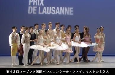 第42回ローザンヌ国際バレエコンクール(2014)・ファイナリストの20人