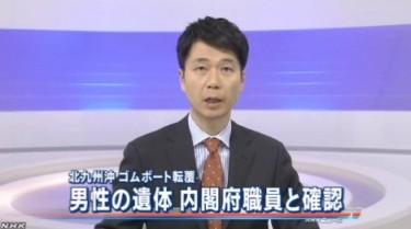 転覆ボート_遺体は韓国に入国した内閣府職員(NHK2014-2-1)画像2