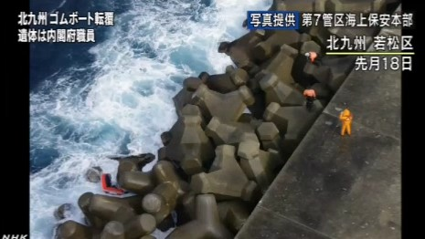 転覆ボート_遺体は韓国に入国した内閣府職員(NHK2014-2-1)画像3