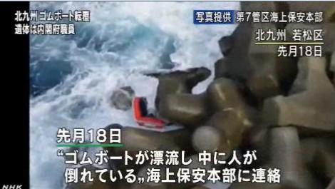 転覆ボート_遺体は韓国に入国した内閣府職員(NHK2014-2-1)画像4