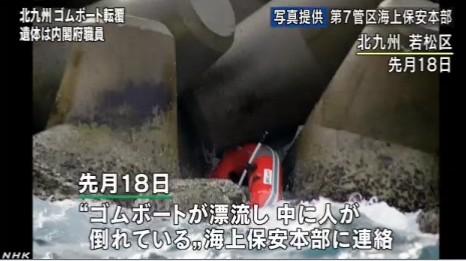 転覆ボート_遺体は韓国に入国した内閣府職員(NHK2014-2-1)画像5
