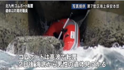 転覆ボート_遺体は韓国に入国した内閣府職員(NHK2014-2-1)画像6