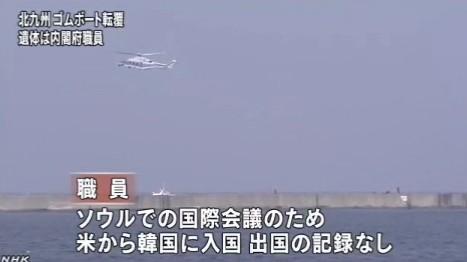 転覆ボート_遺体は韓国に入国した内閣府職員(NHK2014-2-1)画像9