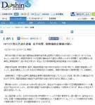 NPO大雪元代表を逮捕_岩手県警、復興補助金横領の疑い(北海道新聞02-04-1152 )