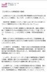 NPO大雪りばぁねっと・岡田栄悟元代表ら計5人逮捕(岩手・めんこいTVニュース2月4日20時)
