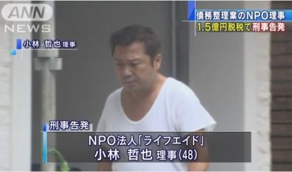 NPO法人「ライフエイド」元理事長・小林哲也_画像1