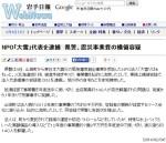 NPO「大雪」代表を逮捕_県警、震災事業費の横領容疑(岩手日報)
