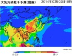 PM2.5_スプリンターズ_大気汚染粒子予測_2014年3月2日18時