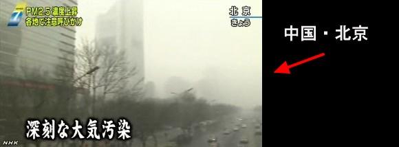 PM2.5_中国・北京_深刻な大気汚染_(NHK2014-2-26)画像1