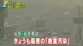 PM2.5_中国・北京_深刻な大気汚染_(NHK2014-2-26)画像2
