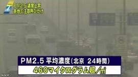 PM2.5_中国・北京_深刻な大気汚染_(NHK2014-2-26)画像3