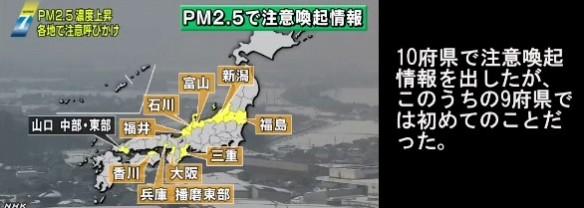 PM2.5_日本各地で濃度上昇_10府県で注意喚起(NHKニュース2014-2-26)画像1