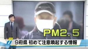 PM2.5_日本各地で濃度上昇_10府県で注意喚起(NHKニュース2014-2-26)画像0