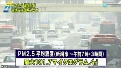 PM2.5_日本各地で濃度上昇_10府県で注意喚起(NHKニュース2014-2-26)画像2