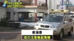 PM2.5_日本各地で濃度上昇_10府県で注意喚起(NHKニュース2014-2-26)画像3