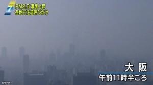 PM2.5_日本各地で濃度上昇_10府県で注意喚起(NHKニュース2014-2-26)画像4