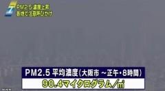 PM2.5_日本各地で濃度上昇_10府県で注意喚起(NHKニュース2014-2-26)画像5