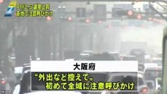 PM2.5_日本各地で濃度上昇_10府県で注意喚起(NHKニュース2014-2-26)画像6