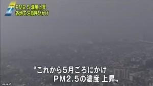 PM2.5_日本各地で濃度上昇_10府県で注意喚起(NHKニュース2014-2-26)画像8