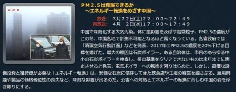 BS1・ドキュメンタリーWAVE「PM2.5は克服できるか~エネルギー転換をめざす中国~」画像01