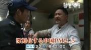BS1・ドキュメンタリーWAVE「PM2.5は克服できるか~エネルギー転換をめざす中国~」画像08