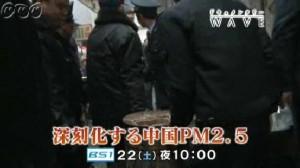 BS1・ドキュメンタリーWAVE「PM2.5は克服できるか~エネルギー転換をめざす中国~」画像10
